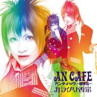 An Cafe アンティック-珈琲店- Karaku10