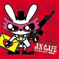 An Cafe アンティック-珈琲店- Koakum10