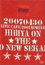 An Cafe アンティック-珈琲店- Liveca10