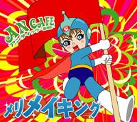 An Cafe アンティック-珈琲店- Merrym10