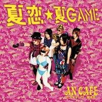 An Cafe アンティック-珈琲店- Natsu_10