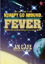 An Cafe アンティック-珈琲店- Nyappy10