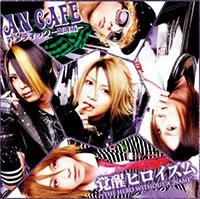 An Cafe アンティック-珈琲店- The_he10