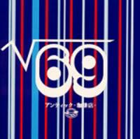 An Cafe アンティック-珈琲店- V6910