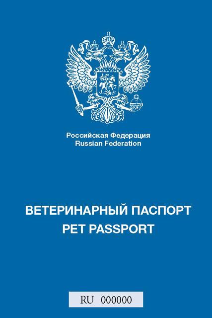 Ветеринарный паспорт стандарта  ЕВРОСОЮЗА 1045qj10