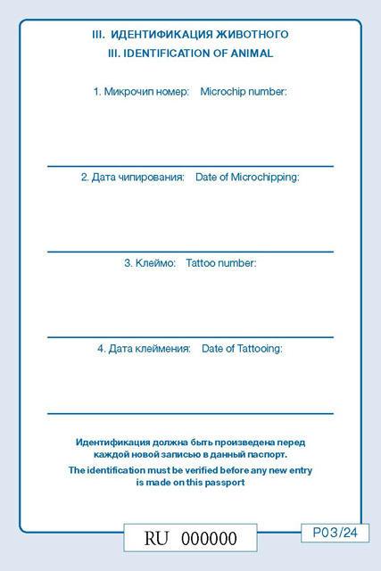 Ветеринарный паспорт стандарта  ЕВРОСОЮЗА 1045qj11