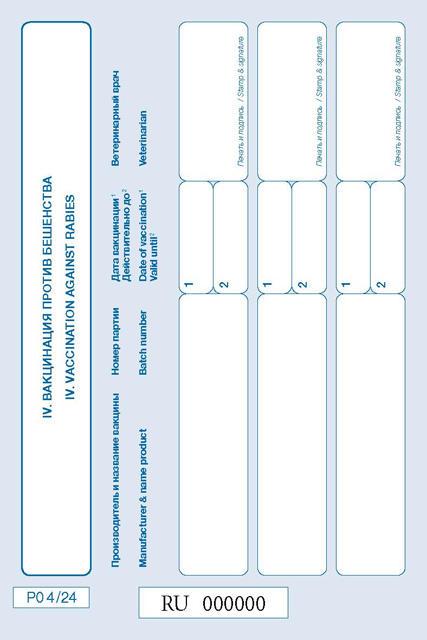 Ветеринарный паспорт стандарта  ЕВРОСОЮЗА 1045qj12