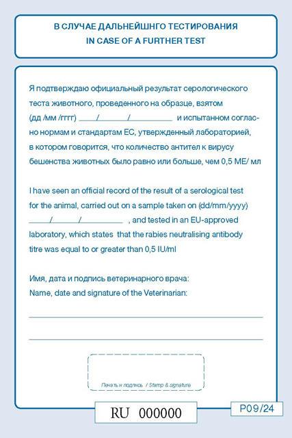 Ветеринарный паспорт стандарта  ЕВРОСОЮЗА 1045qk10