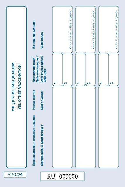 Ветеринарный паспорт стандарта  ЕВРОСОЮЗА 1045qk12