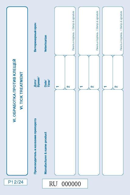 Ветеринарный паспорт стандарта  ЕВРОСОЮЗА 2045qk12
