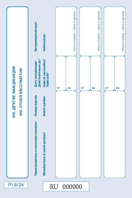 Ветеринарный паспорт стандарта  ЕВРОСОЮЗА 2045qk13