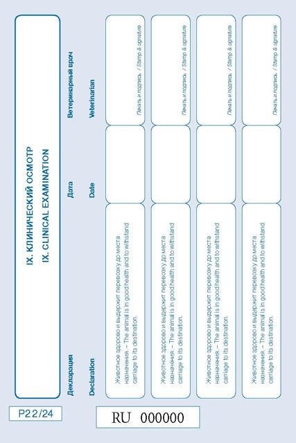 Ветеринарный паспорт стандарта  ЕВРОСОЮЗА 2045qk14