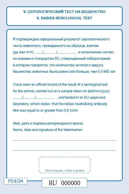 Ветеринарный паспорт стандарта  ЕВРОСОЮЗА 3045qk10