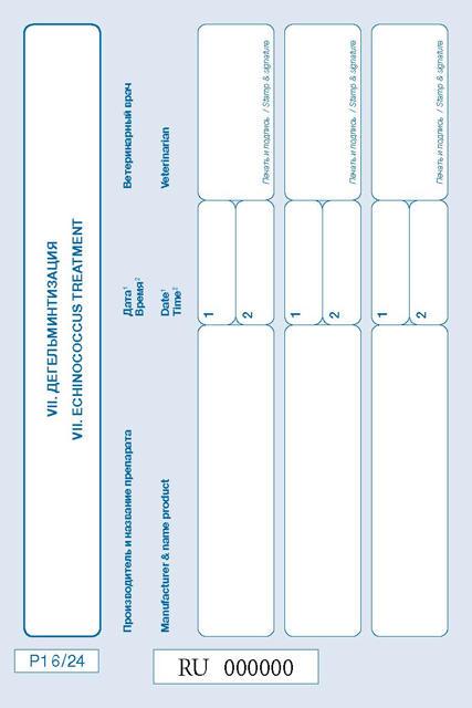 Ветеринарный паспорт стандарта  ЕВРОСОЮЗА 3045qk12