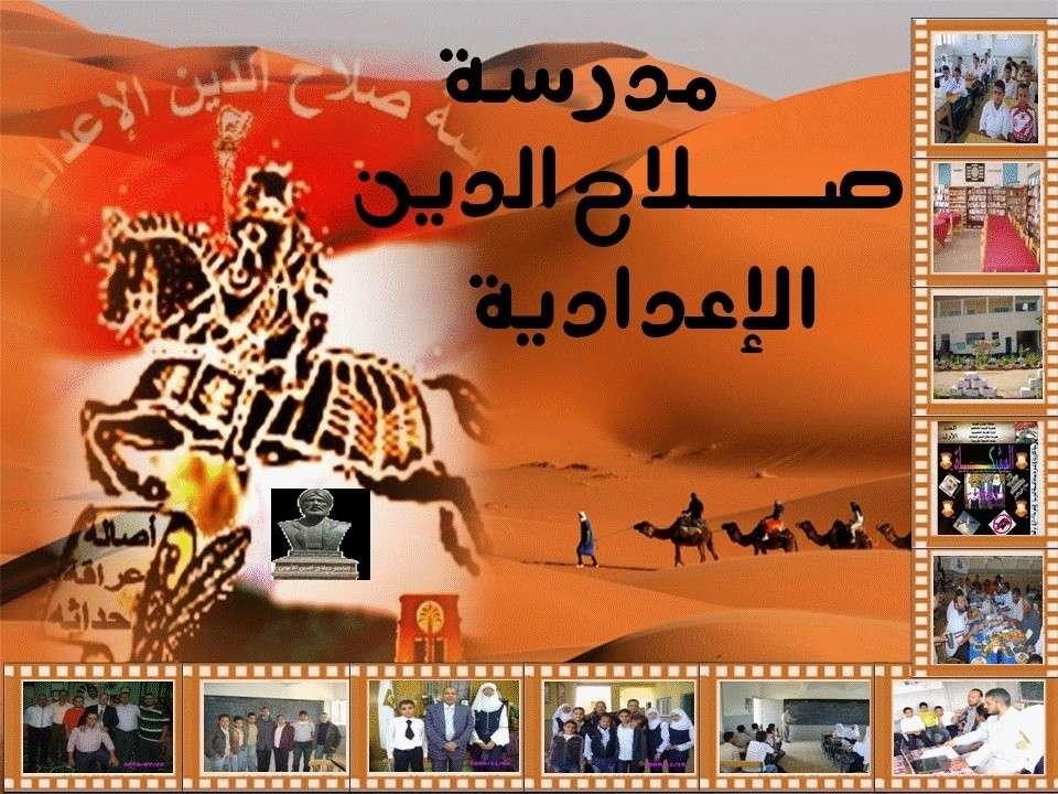مدرسة صلاح الدين الاعدادية