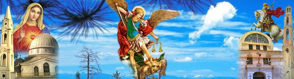 منتدى رئيس الملائكة الجليل ميخائيل