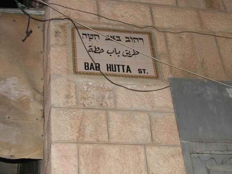 A TRAVERS LES RUELLES DE LA VIEILLES VILLE DE JERUSALEM Dscf4616