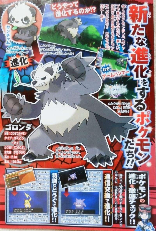 Pokemon [JV] Lune & Soleil, Pokemon Go Magicarpe Jump ... - Page 3 Gronda10