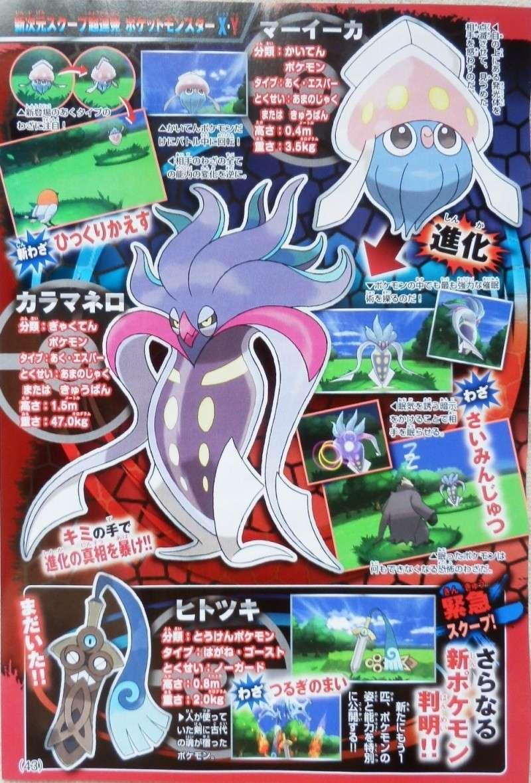 Pokemon [JV] Lune & Soleil, Pokemon Go Magicarpe Jump ... - Page 3 Maika_10