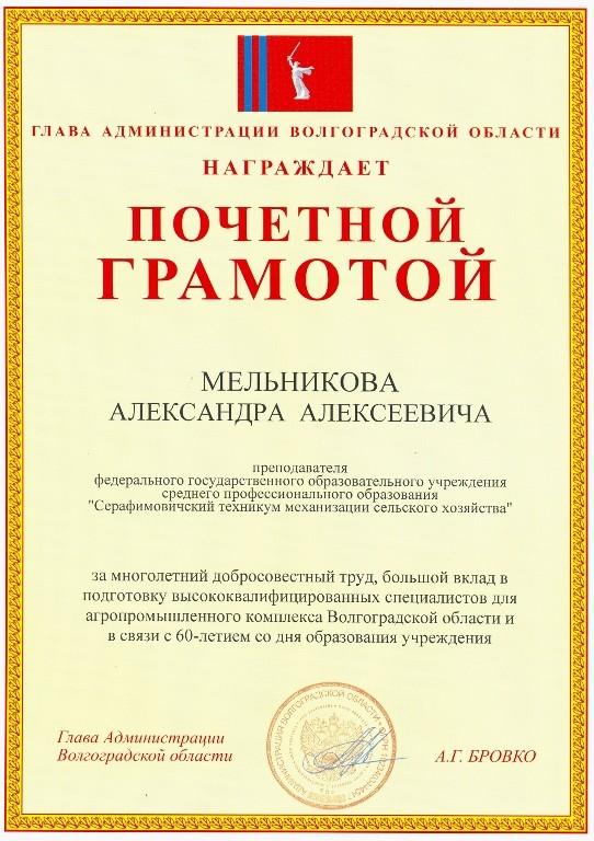 Мельников Александр Алексеевич - Страница 2 Ddddnd10