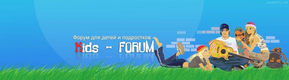 Форум для детей и подростков