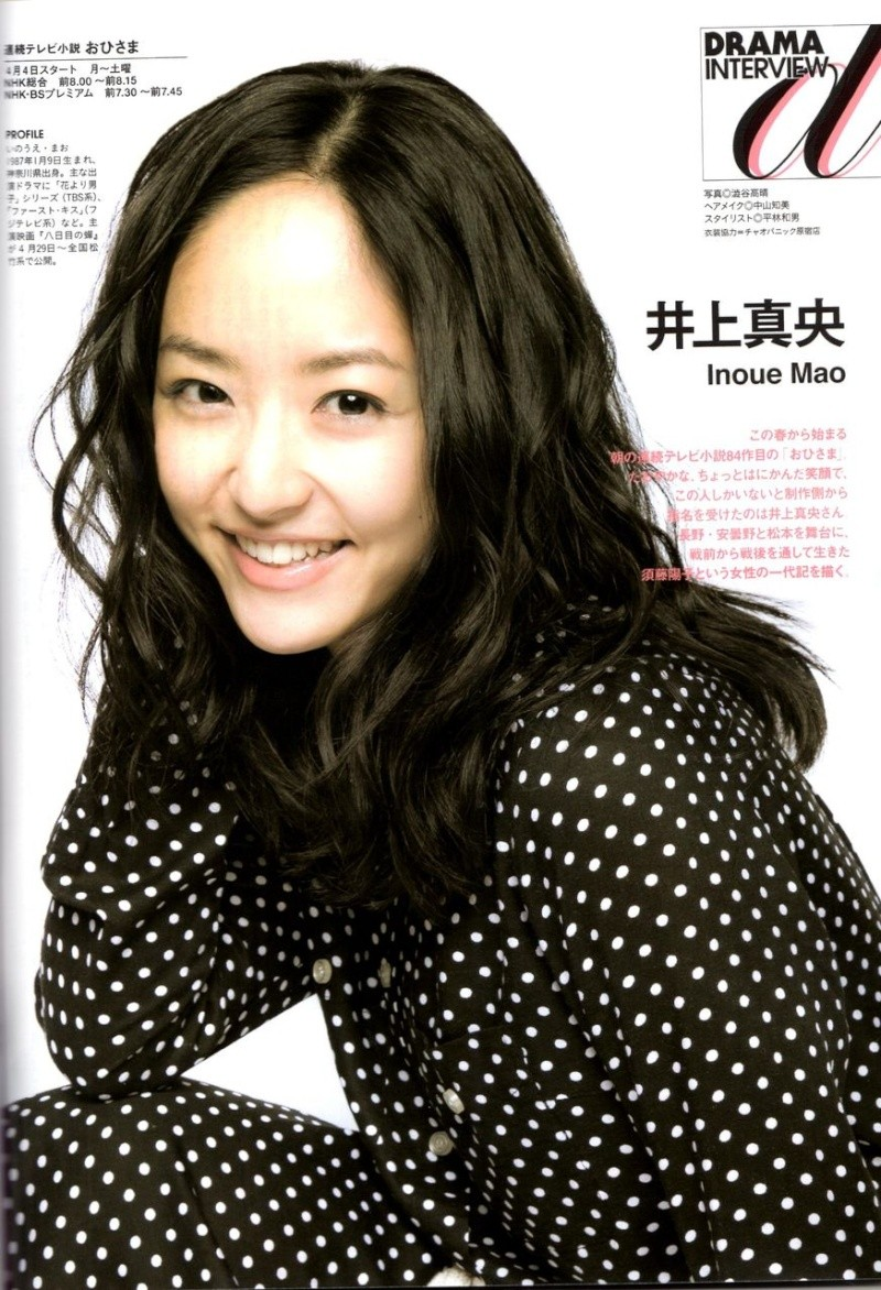 Inoue Mao 12