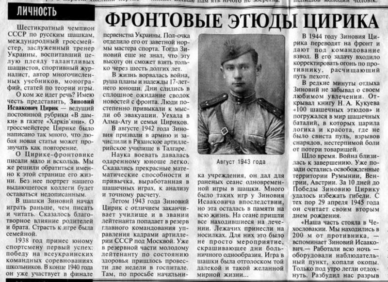 Зиновий Цирик и харьковская шашечная школа Ddd-111
