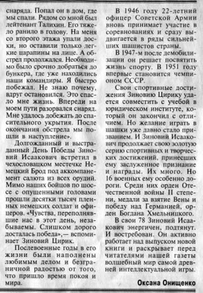 Зиновий Цирик и харьковская шашечная школа Ddd-211