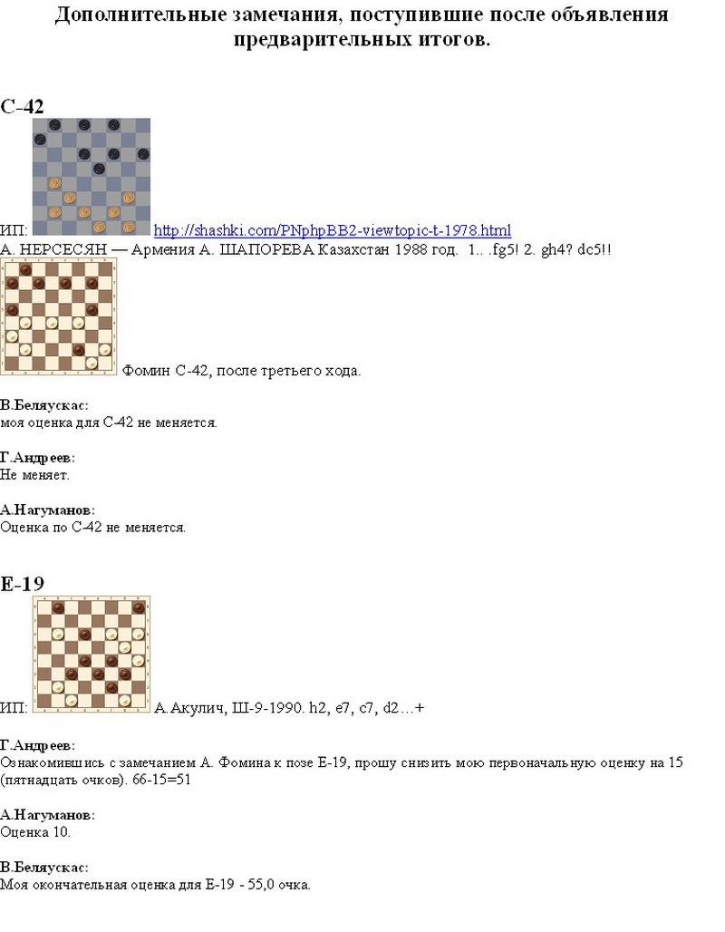 1-й личный чемпионат мира по проблемам в русские шашки  (64-PWCP-I) Ddo64-17