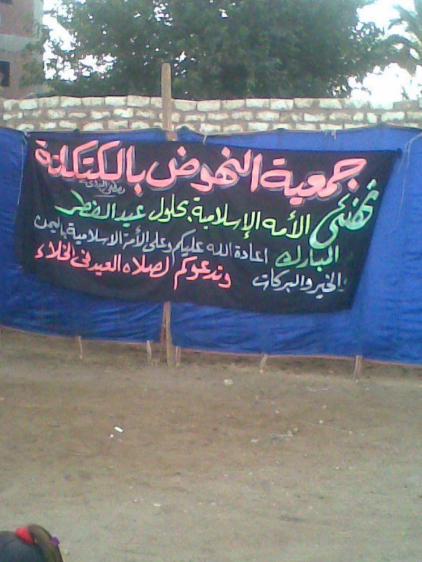 إحياء سنة الحبيب (صلى الله عليه وسلم ) بصلاة عيد الفطر المبارك في الخلاء علي ضفاف النيل بقرية الكتكاتة2012 2210