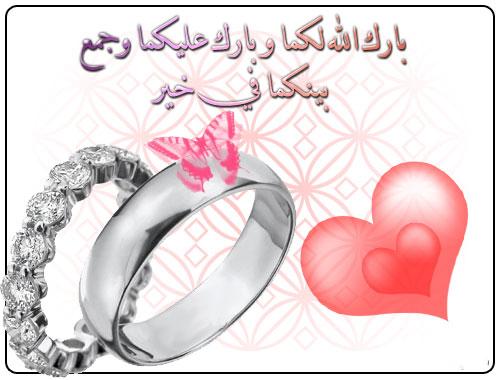 أجمل وارق تهنئة بمناسبة عقد قران السعيد الاستاذ/ رشدي سعد Barabe10