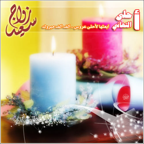 أجمل وارق تهنئة بمناسبة عقد قران السعيد الاستاذ/ رشدي سعد Zawaj710