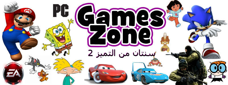منتدى games zone