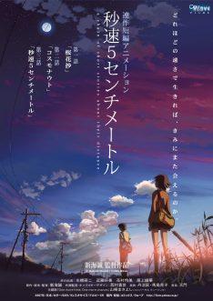 [FILM/MANGA] Byousoku 5 Centimeter (5 centimètres par seconde) 5_cent11
