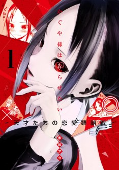 [ANIME/MANGA] Kaguya-sama wa Kokurasetai (Love is war) Kaguya11
