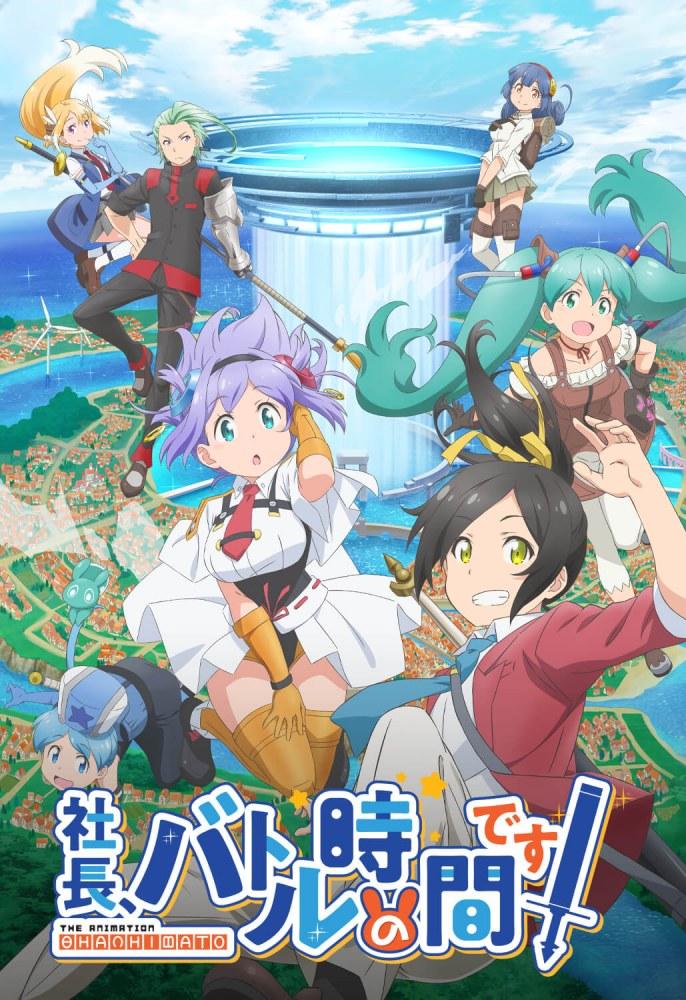 [ANIMATION] Les prix Manga-Fan 2020 Shacho10
