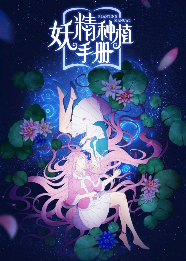 [ANIMATION] Les prix Manga-Fan 2020 Yao_ji10