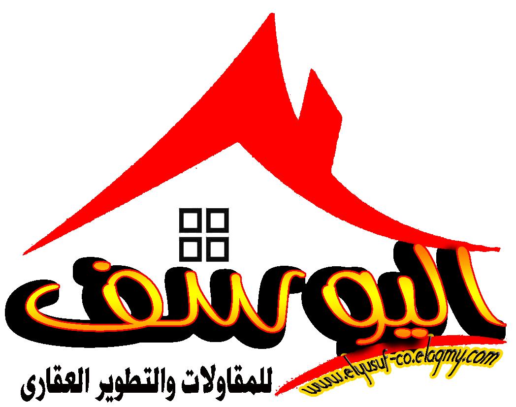 شقق بالتقسيط في ريتش هوم | اليوسف للمقاولات والتطوير العقاري | سوق العقارات | عقارات مصر | عقارات العجمي Logo11
