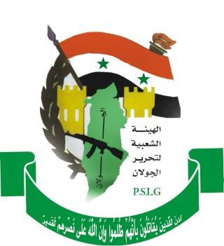 بيان الهيئة الشعبية لتحرير الجولان  بمناسبة الذكرى التاسعة و الثلاثين لتحرير مدينة القنيطرة Ouuou10