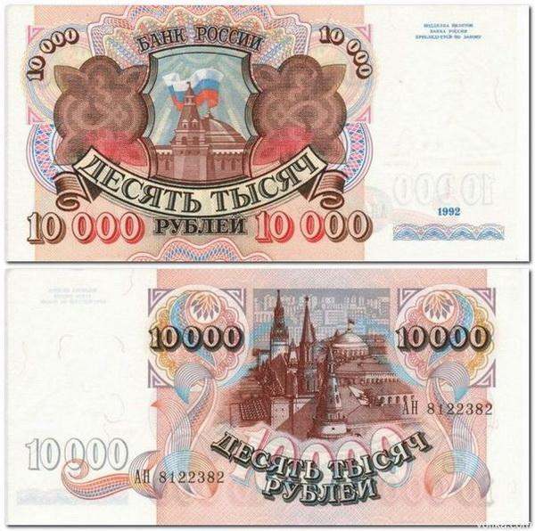 Деньги лихих 90-х 4974_e10