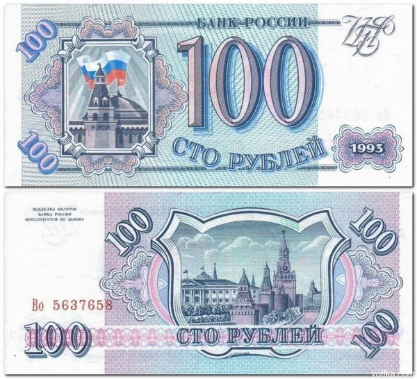 Деньги лихих 90-х Dengi_10