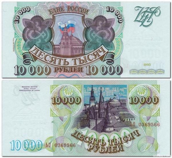 Деньги лихих 90-х Dengi_11