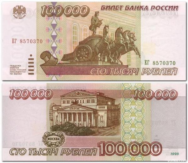 Деньги лихих 90-х Dengi_12