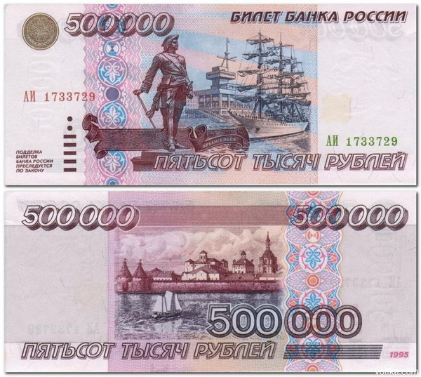 Деньги лихих 90-х Dengi_16