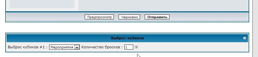 """""""Выброс кубиков"""" в новом окне редактирования сообщения Image_10"""