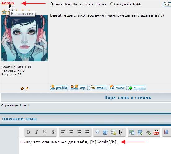 Цитирование картинок и ссылок  - Page 2 Image_16