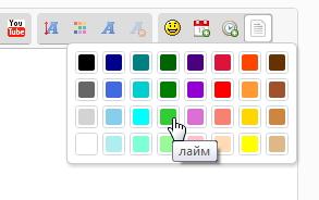 Собственная палитра цветов для форума Image_23