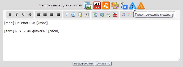 Модераторское и/или администраторское предупреждение Image_26