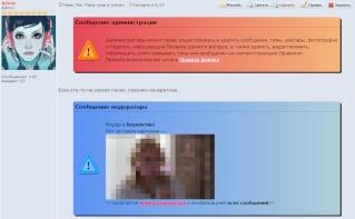 Модераторское и/или администраторское предупреждение Snap0011