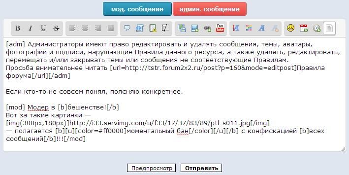 Модераторское и/или администраторское предупреждение Snap0014